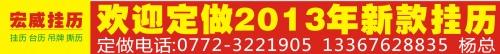 柳州市宏威月历有限公司