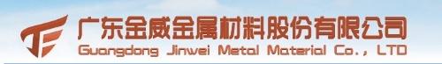 广东金威金属材料股份有限公司