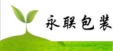 深圳永聯包裝制品廠
