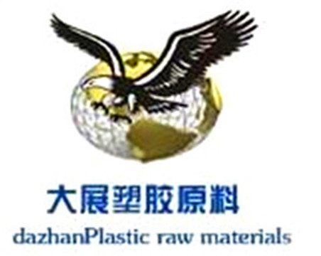 东莞樟木头大展塑胶原料有限公司