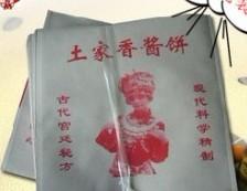 河北制袋/无纺布袋/防油纸袋
