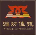 濰坊佳訊廣告傳媒有限公司