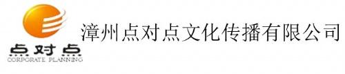 漳州点对点文化传播有限公司