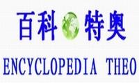 杭州特奥环保科技有限公司业务三部