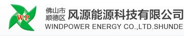 佛山市顺德区风源能源科技有限公司