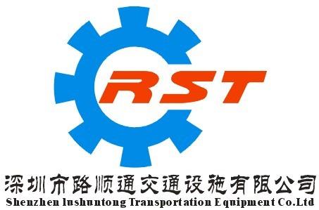 深圳市路顺通交通设施有限公司