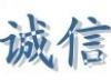 杭州诚信家电综合服务中心